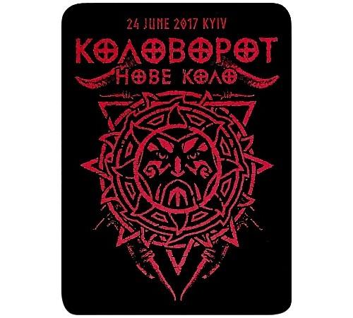 Магніт КОЛОВОРОТ - Нове Коло 2017 Емблема червона