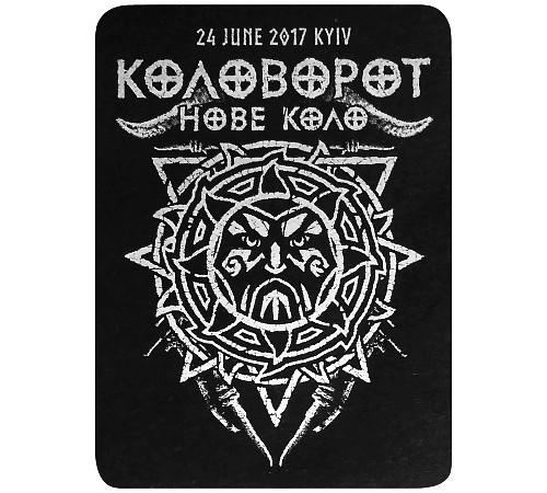 Магніт КОЛОВОРОТ - Нове Коло 2017 Емблема срібна
