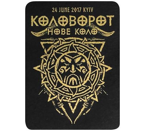 Магніт КОЛОВОРОТ - Нове Коло 2017 Емблема золота