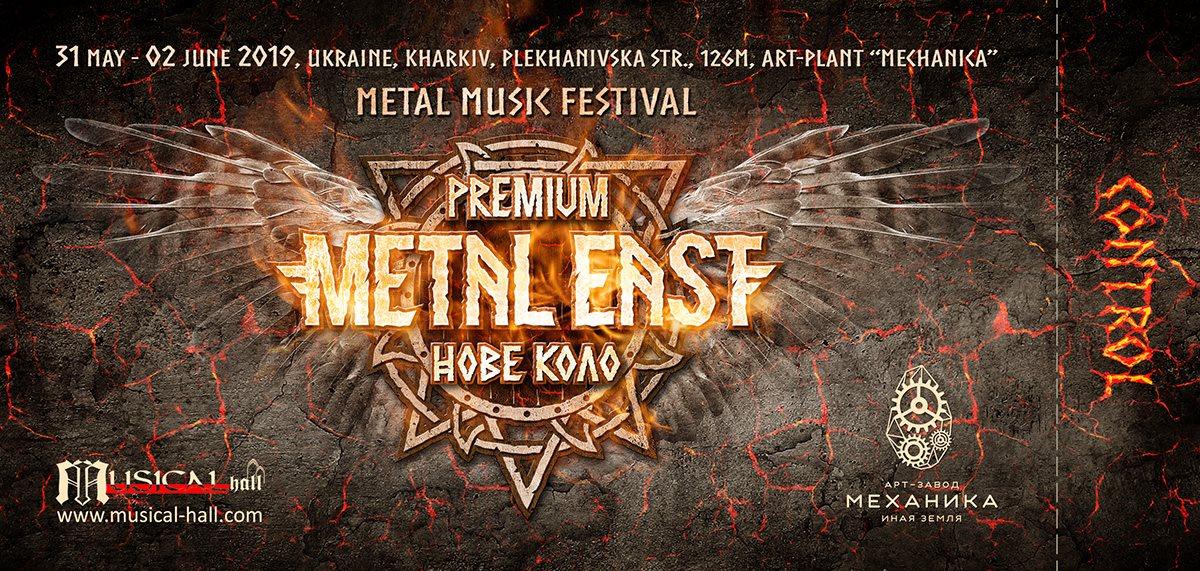 Преміум квиток на три дні – Metal East – Нове Коло f696ee720b73f