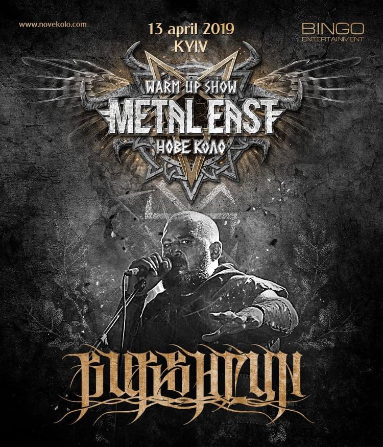 """У київському клубі """"Бінго"""" 13 квітня 2019 року концерт BURSHTYN – warm-up Metal East Нове Коло"""