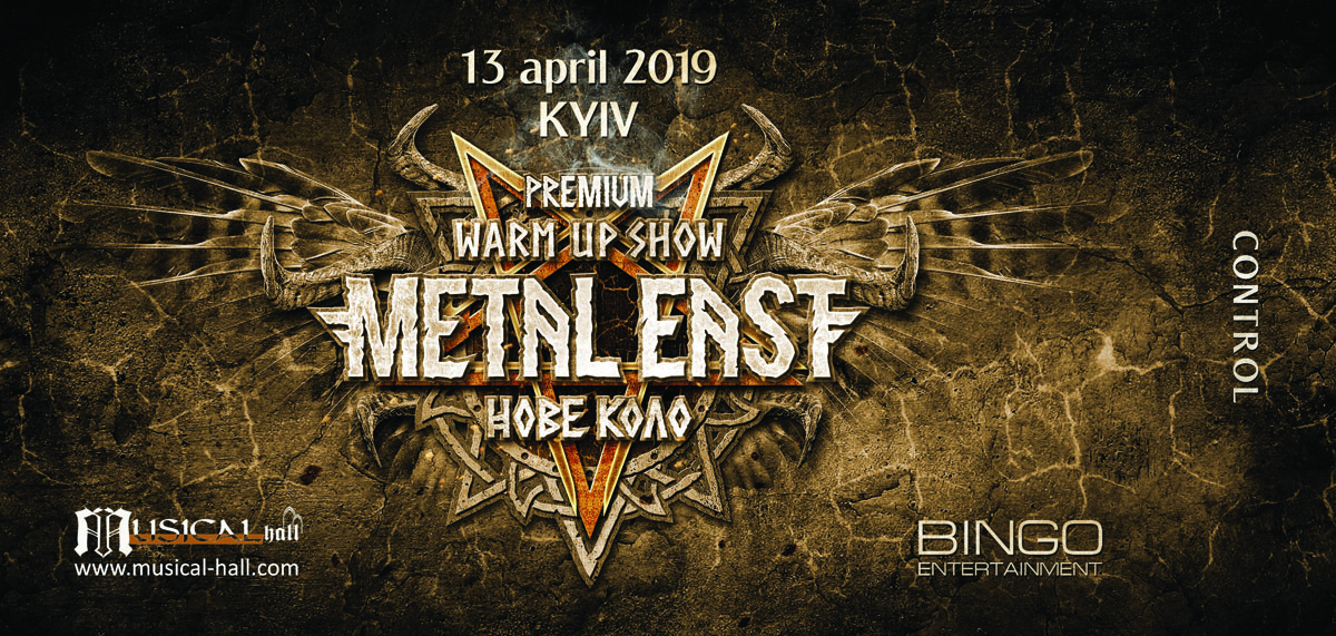 Квиток на Wapm Up Show – Metal East – Нове Коло