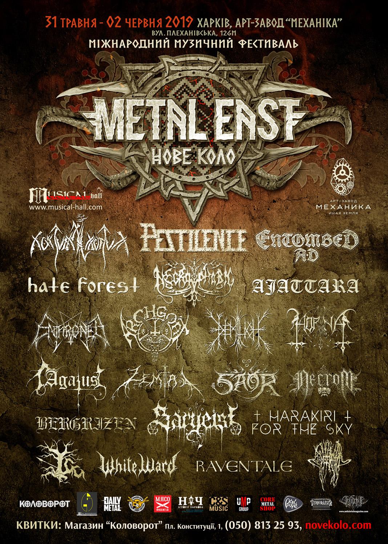 Нове Коло – Metal East – міжнародний фестиваль металевої музики